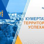 Список резидентов ТОСЭР «Кумертау» расширился еще на 6 участников