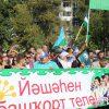 В Башкортостане законодательно ужесточены требования к проведению митингов